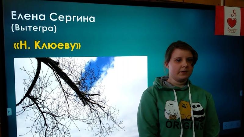 Елена Сергина Н Клюеву Читает Дарина Малинина