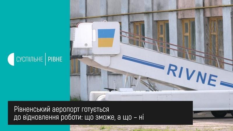 Рівненський аеропорт готується до відновлення роботи що зможе, а що – ні