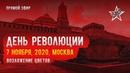 LIVE! День Революции в Москве. Эфир от 7.11.2020
