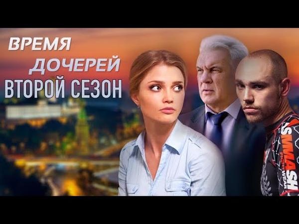 Время дочерей 2 сезон 1 серия Мелодрама 2020 Россия 1 Дата выхода и анонс