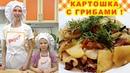 Рецепт ЖАРЕНОЙ КАРТОШКИ с грибами ШАМПИНЬОНАМИ и луком 🧅 на сковороде 🍳 пошагово!