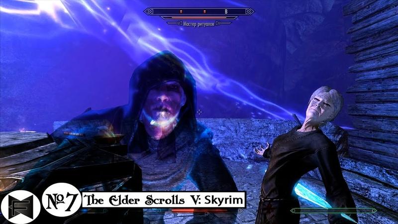 Пещера Волчий Череп или навалять магам Серия 7 The Elder Scrolls V Skyrim by Рогатый Ёж
