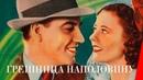 ГРЕШНИЦА НАПОЛОВИНУ 1940 комедия