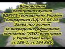 Відновлення енергопостачання ВДРУГЕ-Великочернігівська тергромада-2020