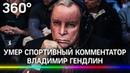Ушёл из жизни голос бокса, спортивный коментатор Владимир Гендлин