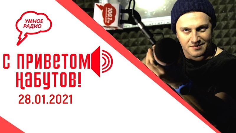 «В трамвай сел-страну потерял!», Матвиенко про власть и чайники.«С приветом, Набутов!» (28.01.21) ч2