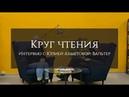 Круг чтения 4 серия Юлия Ахметова о Ремарке, Балабанове, Пастернаке, Индии и страшных сказках