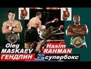 Олег Маскаев - Хасим Рахман 1 ГЕНДЛИН / Oleg Maskaev vs Hasim Rahman 1.