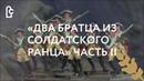 Михаил Михайлов «Два братца из солдатского ранца». Часть II
