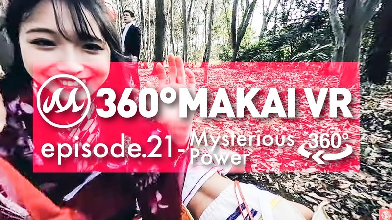 【360°動画】360° MAKAI VR episode.21〜Mysterious Power