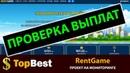 Новая экономическая онлайн игра Rent Game