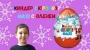 Новогодний Киндер Сюрприз МАКСИ с ОЛЕНЕМ