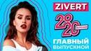ZIVERT - МОСКОВСКИЙ ВЫПУСКНОЙ 2020. Концерт в Парке Горького / Open Air 24.07.2020. 12