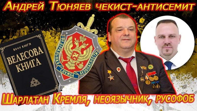 Андрей Тюняев Распаковка канала чекиста шарлатана неоязычника русофоба Тюняева