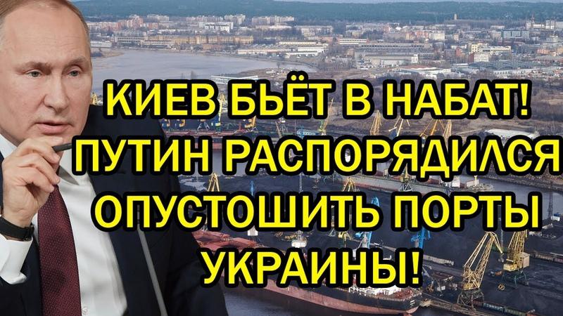 Киев бьёт в набат! Путин распорядился опустошить порты Украины!