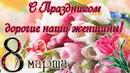 ⌚►Поздравления с 8️⃣ Марта! Красивая музыкальная открытка пожелание с Международным женским днем☀️✅