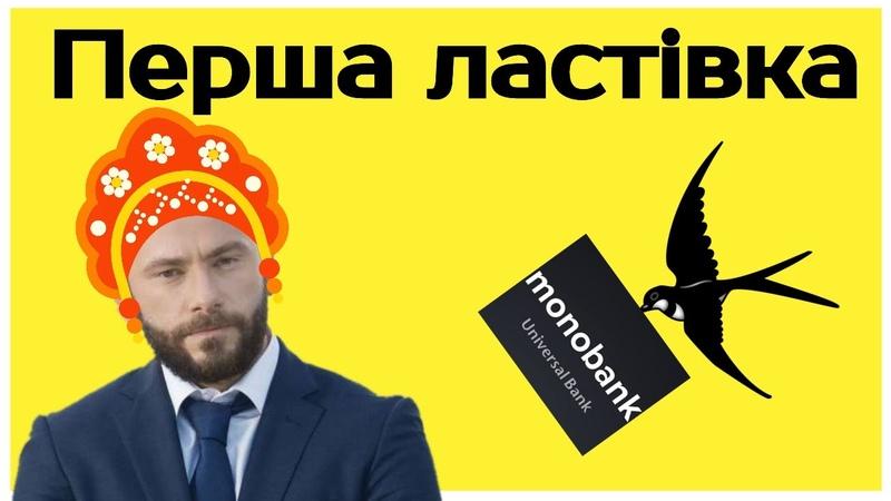 ПЕРША ЛАСТІВКА! Олександр Дубінський отримав пропозицію від МОНОБАНК закрити рахунок в цьому банку!
