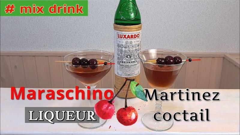 Мараскино и чем заменить, Мартинез 2 версии коктейля, Martinez and Maraschino liqueur