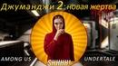 Джуманджи 2 Новая жертва! Undertale Among Us Игры для девочек