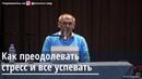 Как преодолевать стресс и все успевать Торсунов О.Г. Саратов 2.05.2019