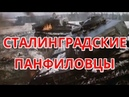 Сталинградские Панфиловцы подвиг 33 под сталинградом 28 панфиловцев Сталинграда