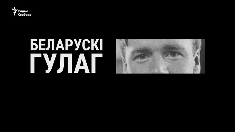 Гісторыі рэпрэсаваных беларусаў   Истории репрессированных белорусов