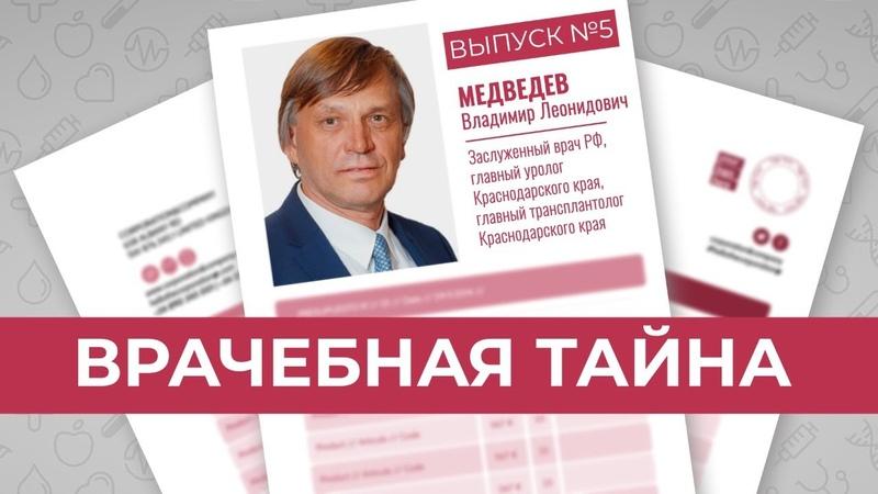 Врачебная тайна Главный уролог Кубани Владимир Медведев о счастье и забавных случаях на работе