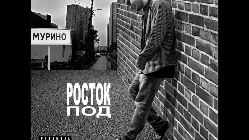 подРОСТОК - Дисания народного расслоения   UNDERGROWTH - Disania of folk stratification(Single2020)