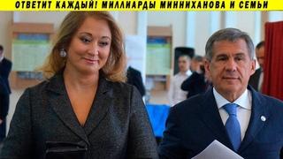 Расплата жуликов и воров! Коррупция в Администрации президента и Татарстане. Минниханов
