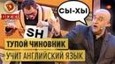 Тупой чиновник учит английский язык — Дизель Шоу 2015 ЛУЧШЕЕ ЮМОР ICTV