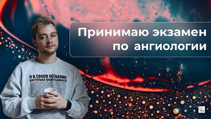 Принимаю экзамен по анатомии у студентов Sechenov Universkill 25.04