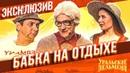 Бабка на отдыхе - Уральские Пельмени ЭКСКЛЮЗИВ