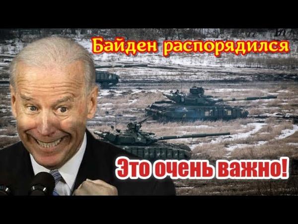 Срочно - Байден распорядился Инсайдер назвал дату вероятного наступления ВСУ в Донбассе