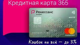 Кредитная карта Ренессанс кредит   365 дней