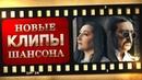 НОВЫЕ КЛИПЫ ШАНСОНА. Выпуск №1 - Июль-Август. Видео Альбом. Сборник 2020. 12