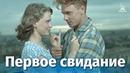 Первое свидание драма, реж. Искра Бабич, 1960г.