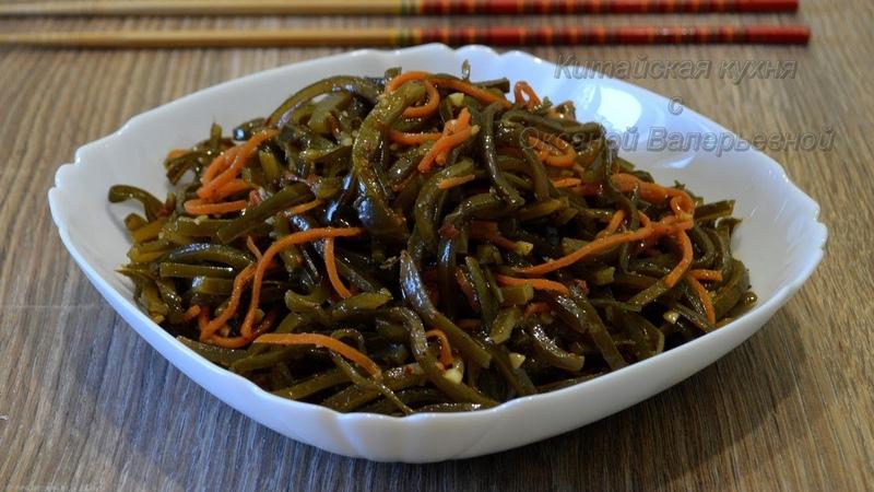 Салат из морской капусты по китайски 沙拉海藻 Shālā hǎizǎo Китайская кухня с Оксаной Валерьевной