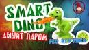 УАУ! Интерактивный динозавр ДЫШИТ ПАРОМ ! HK Industries 908A SMART DINOSAURUS для детей от 3 лет