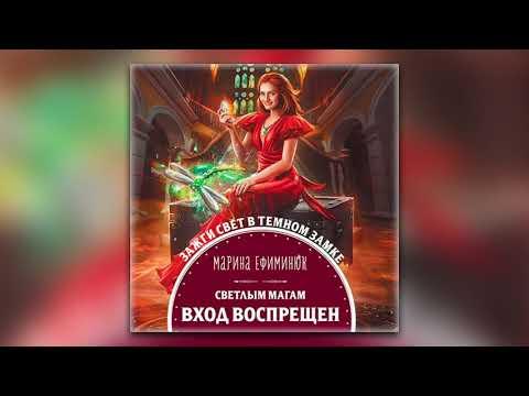 Марина Ефиминюк Светлым магам вход воспрещен аудиокнига